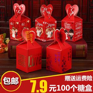 婚庆用礼品结婚喜糖盒子批发喜糖袋结婚糖盒婚礼糖盒创意纸盒包邮