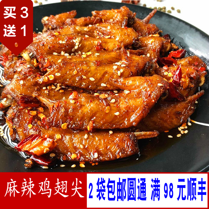 【辣味生活】四川私房菜特产美食小吃麻辣鸡翅尖香辣鸡尖2袋包邮