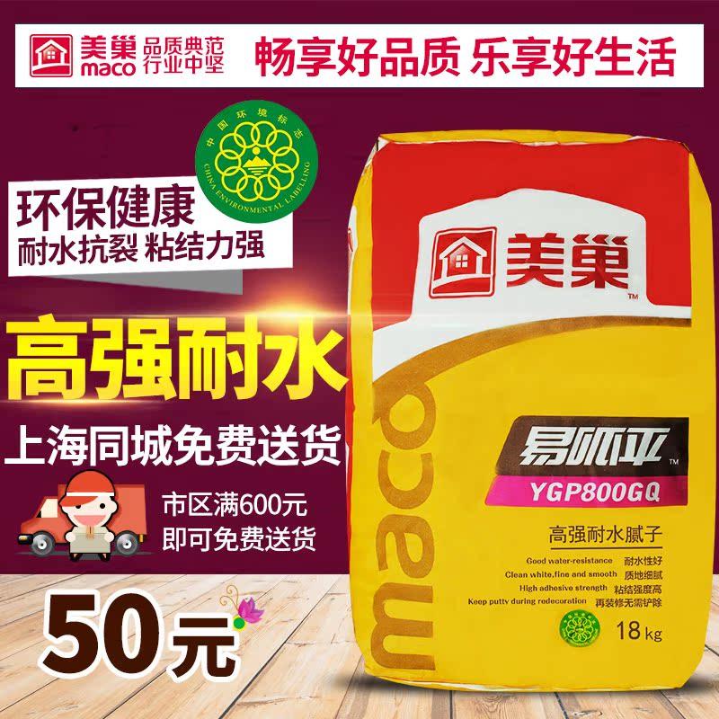 美巢膩子粉 耐水膩子粉成品易呱平找平膩子YGP800 防水 內牆膩子