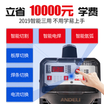Anderley CT-418 Multi-function welder Argon arc welding machine plasma cutting machine three welding machine 220V dual use