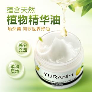 瑜然美柚子脸部毛孔清洁乳霜按摩膏