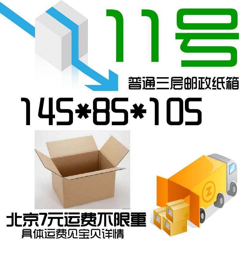 普通3三��11��]政�箱子淘���l�快�f打包�盒北京7元�\�M不限重