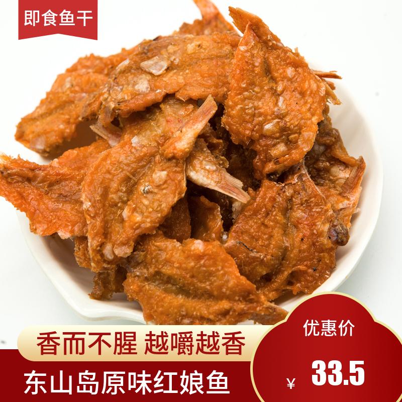 红娘鱼干东山岛即食鱼干海味即食零食小吃东山特产海鲜500g包邮
