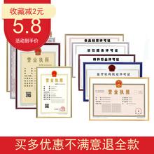 工商營業執照框正本掛墻A3保護框特種行業醫療衛生許可證4KA4相框