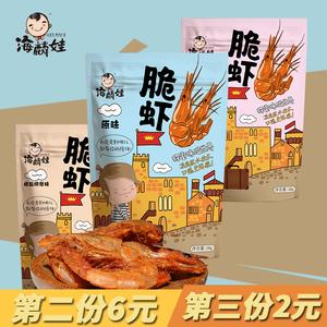 海麟娃脆虾 即食烤对虾干台湾儿童孕妇无添加休闲海鲜零食18g