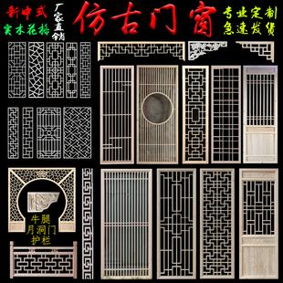東陽木雕花新中式仿古門窗隔斷屏風鏤空實木花格客餐廳電視背景牆