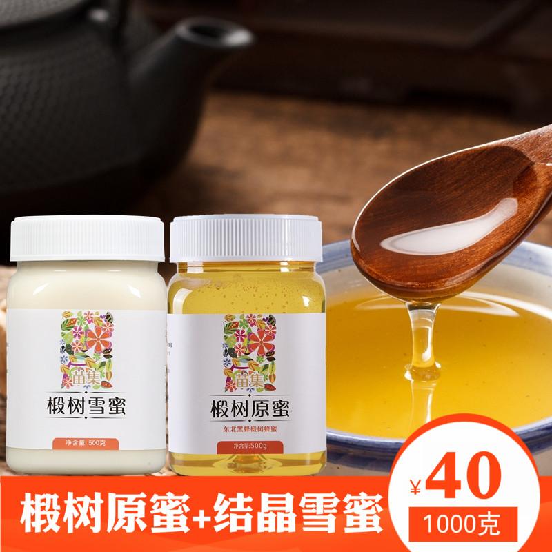共2瓶 纯正液态蜂蜜+结晶椴树雪蜜天然农家自产野生百花土蜂蜜巢图片