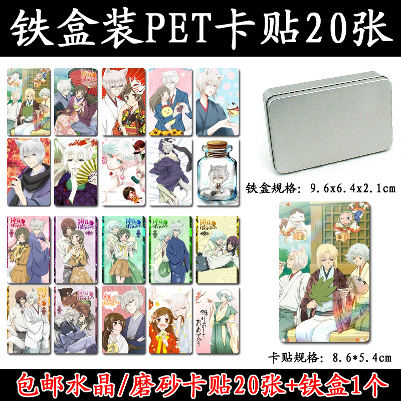Package mail iron box of young girls fate card / Nai Sheng Rui Xi Bawei crystal frosted card sticker ?2