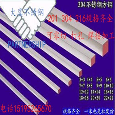 201 304 316L нержавеющей стали квадрат сталь холодный лара плоский сталь плоский статья четыре шесть квадрат палка квадрат статья сталь блок