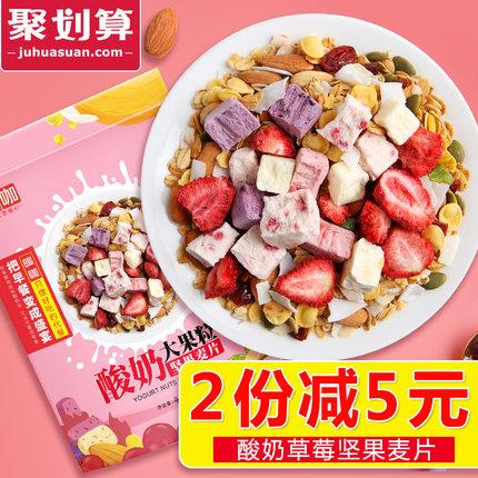 暖咖酸奶果粒麦片早餐即食非脱脂健身水果宿舍懒人食品速食燕麦片