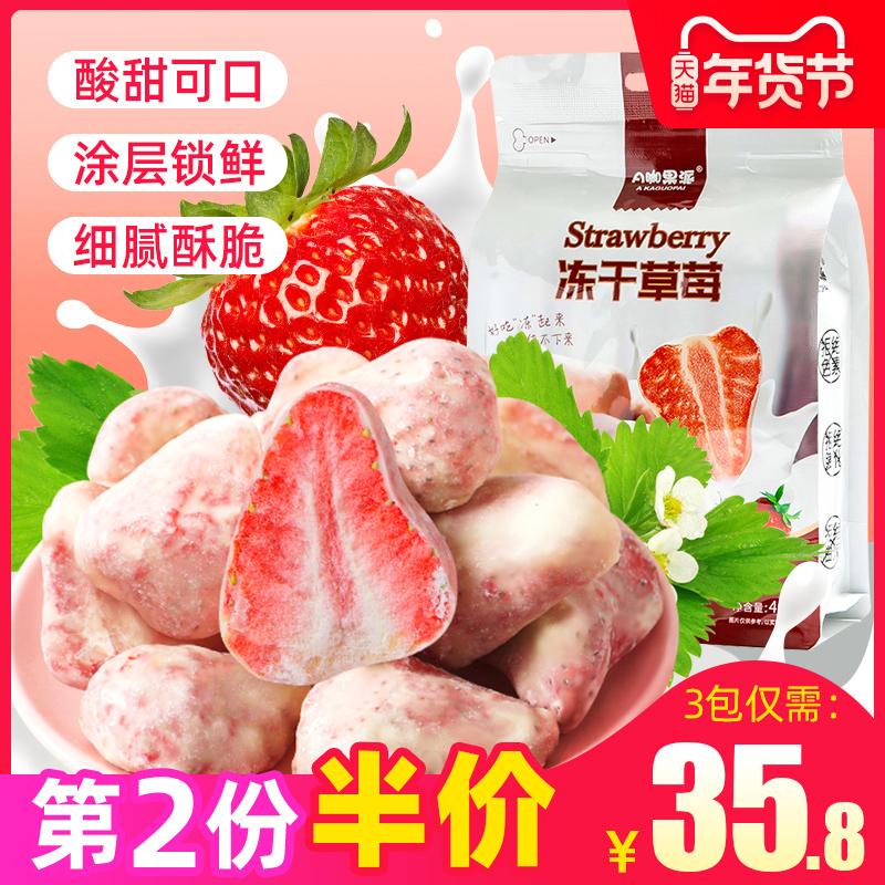 网红冻干草莓干40g*3 酸奶巧克...