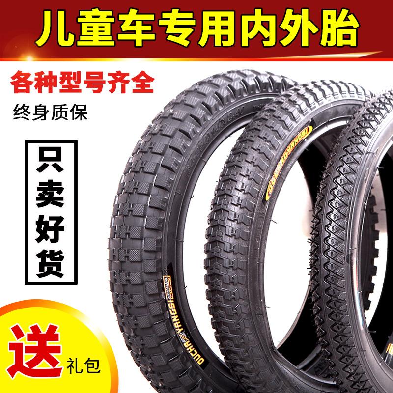 儿童自行车轮胎12/14/16/18寸1.75X2.125/2.40单车内外胎童车配件