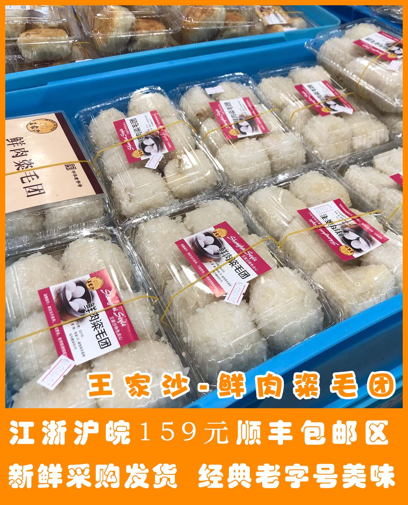 上海王家沙鲜肉粢毛团 6个装  新鲜代购 顺丰全国发货 159 包邮