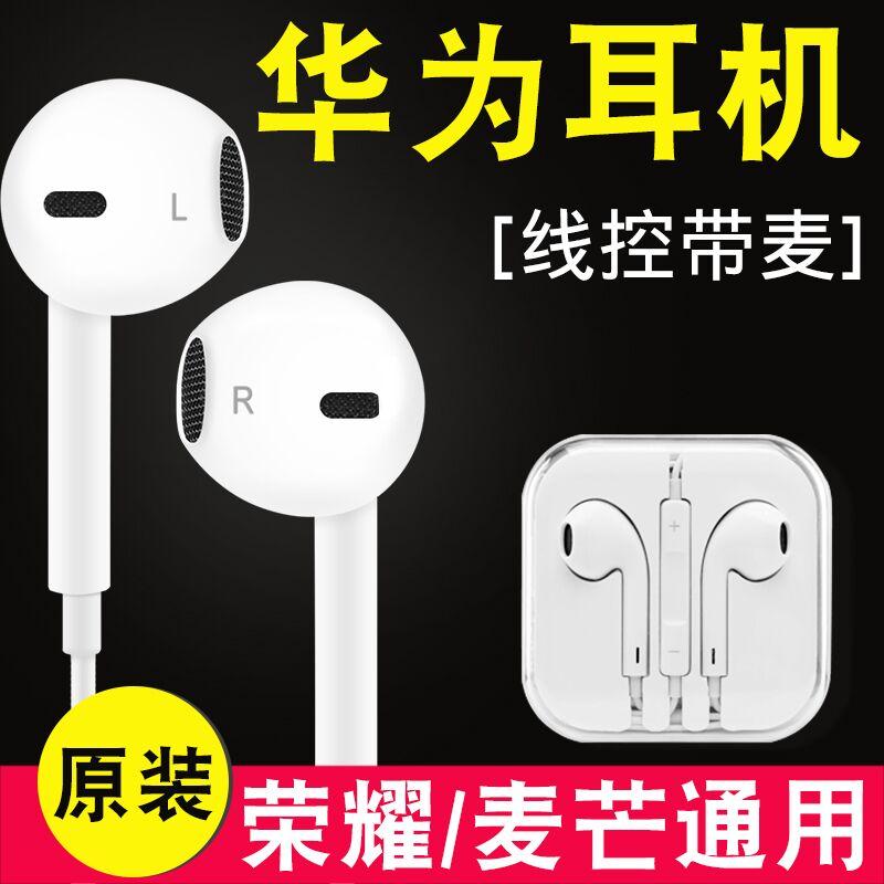 华为耳机 mate8 am116荣耀8/7/6plus6XV9 P10\P8降噪耳机原装正品