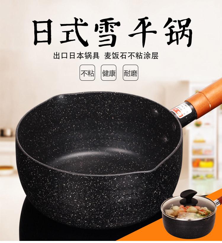 Японский снег квартира горшок горячей молоко палка горшок одной ручкой неклеящаяся домой соус горшок тушеное мясо горшок газ электромагнитная печь 20CM