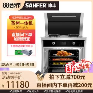 【2020年度新品】SANFER/帅丰U7-7B-90T 奢华70L蒸烤一体集成灶品牌