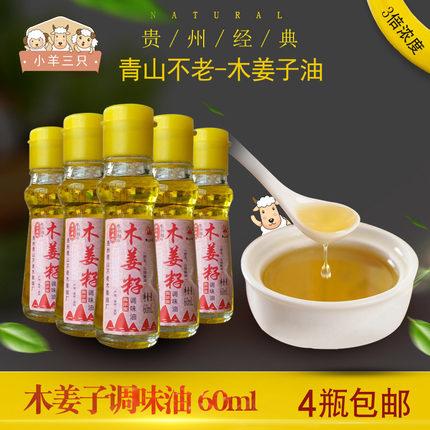 4瓶包邮 青山不老木姜油60ml 贵州特产山胡椒油木姜子油 姜木籽油