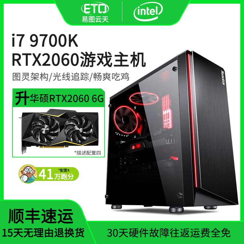 满3999.00元可用1元优惠券高端九代9700k八核i7 8700主机