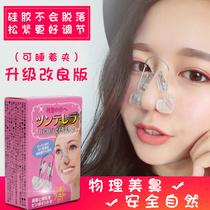 日本美鼻夹挺鼻神器鼻梁增挺鼻翼缩小器鼻子矫正器鼻型修正器包邮