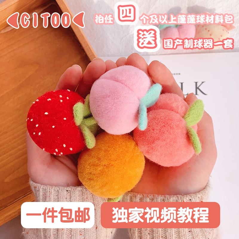 【蓬蓬球材料包】羊毛毡戳戳乐手工DIY桃子橘子草莓钥匙挂件新手