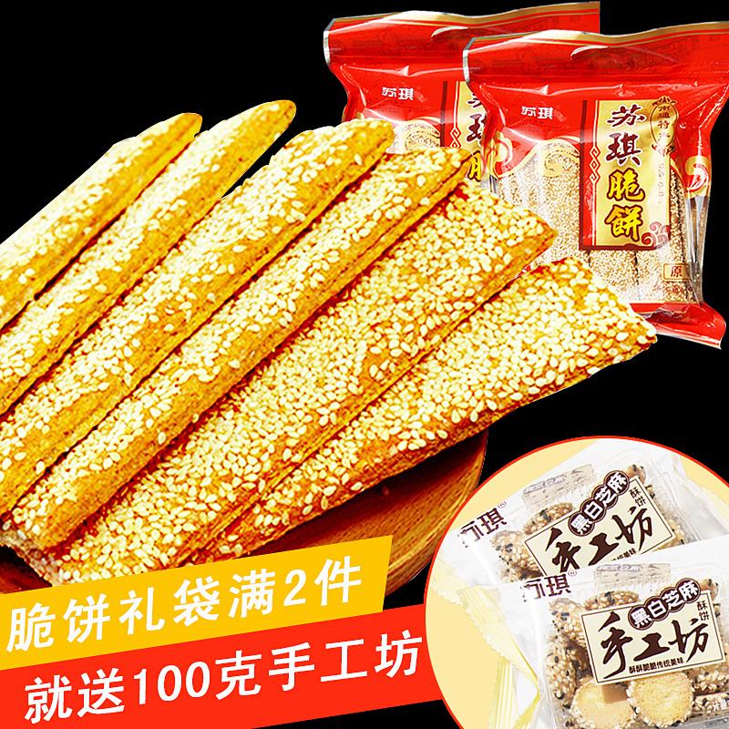 苏琪脆饼南通特产饼干传统糕点零食礼袋装送礼松脆多层饼干包邮