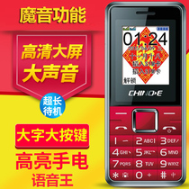 直板老人机超长待机大字大声带手电筒魔音手机SG669中诺CHINOE