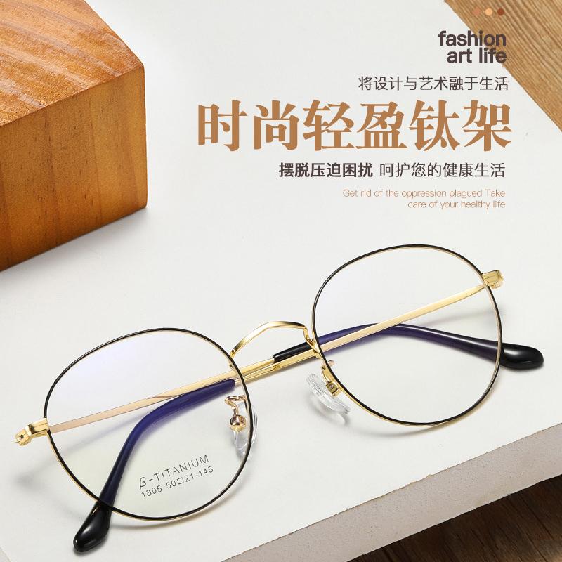 超轻纯钛平光眼镜框女网红眼鏡架可配近视眼镜男复古时尚全框显瘦
