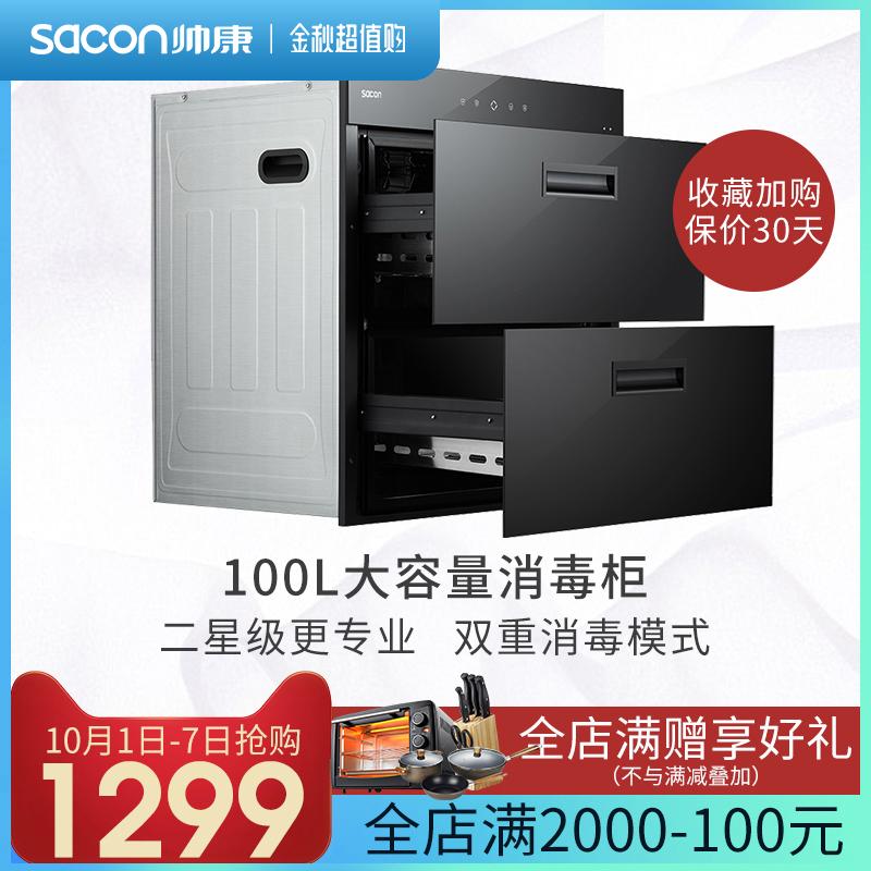 帅康DF7大容量消毒柜小型家用触控厨房嵌入式碗柜消毒碗柜立式11-06新券