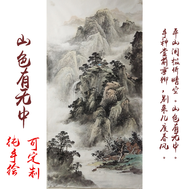 Pure hand-painted landscape painting heart painting authentic calligraphy painting traditional Chinese painting painting painting porch painting living room painting four feet vertical