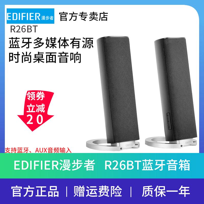Edifier/漫步者音响 R26BT无线蓝牙手机电脑多媒体2.0低音炮音箱,可领取20元天猫优惠券