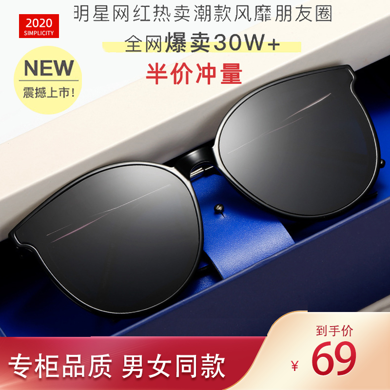 2020 new GM sunglasses for men and women