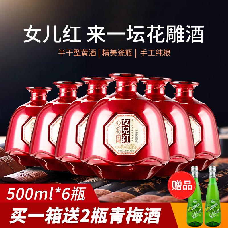 女儿红来一坛绍兴黄酒14度500ml*6瓶半干型无外箱