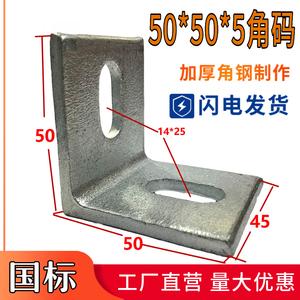 镀锌l型90度直角加大加厚浩楠角码
