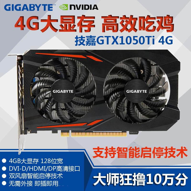 技嘉GTX1050Ti显卡4G独显 吃鸡独立显卡台式机电脑4K高清游戏显卡券后1099.00元