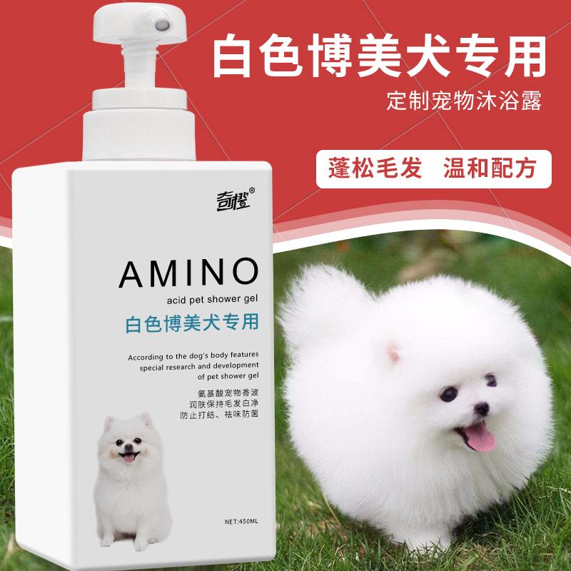 博美犬用品狗狗沐浴露白毛专用 杀菌除螨美白色宠物洗澡香波浴液