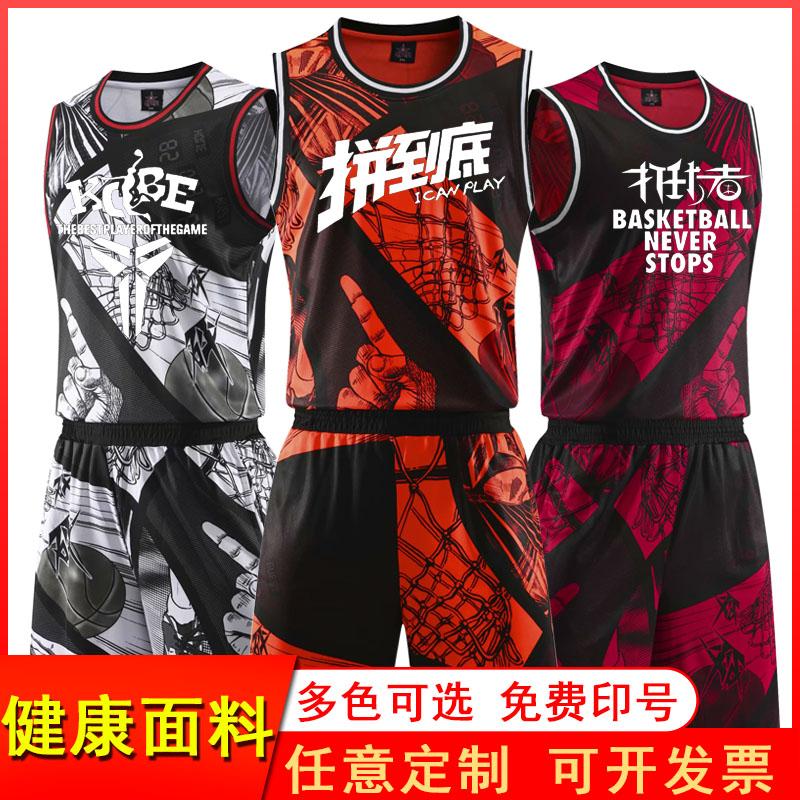 路人篮球服套装定制背心学生蓝球衣限时抢购