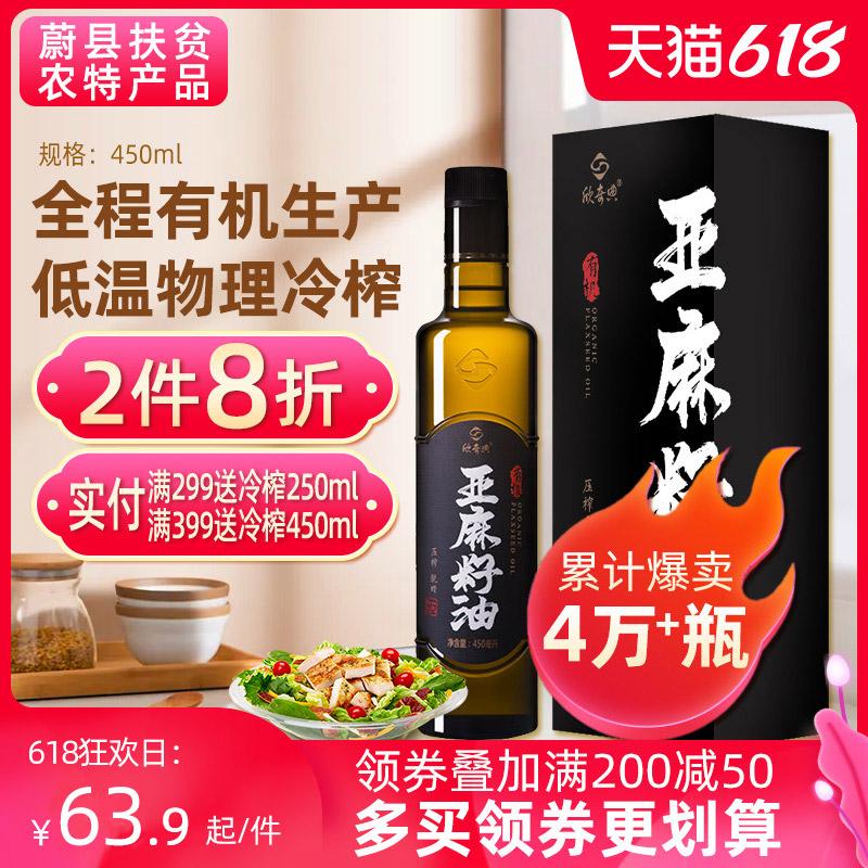 蔚县欣奇典有机亚麻籽油一级冷榨初榨孕妇月子油450ml