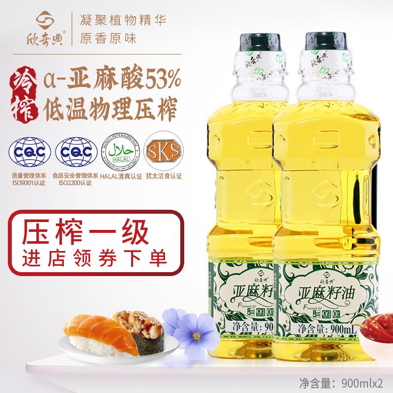 欣奇典一级冷榨初榨脱蜡纯亚麻籽油胡麻油食用油900ml*2组合装