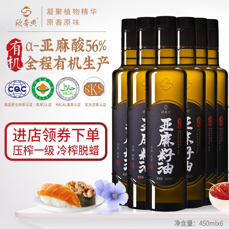 欣奇典有机亚麻籽油450ml*6一级天然冷榨全程有机孕妇食用月子油