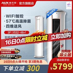 aux /奥克斯3匹新一级能效柜机