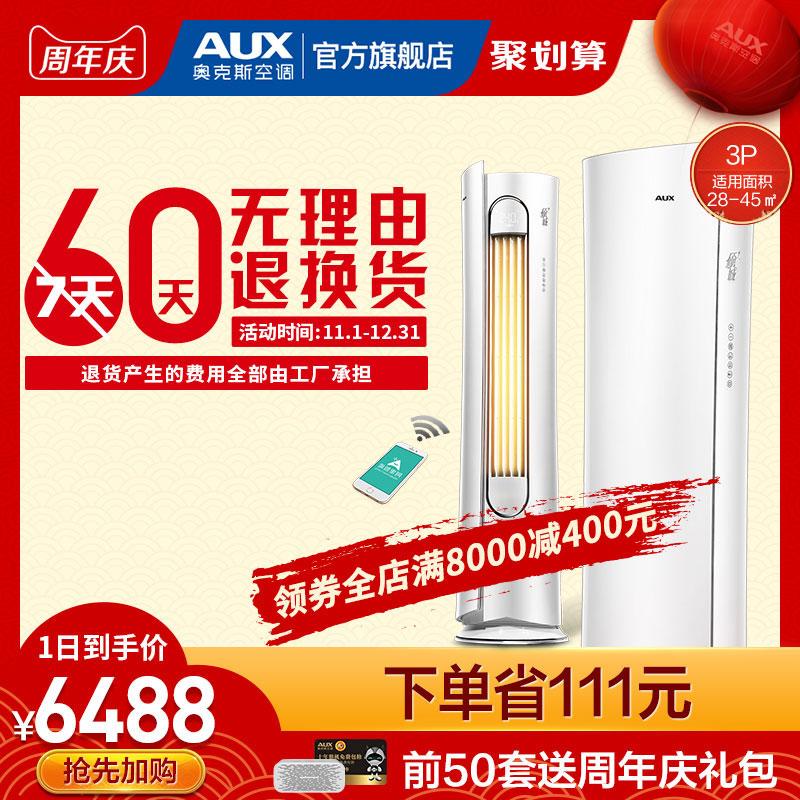 匹客厅立式冷暖圆形空调柜机31BpR3NHA2972LWKFR奥克斯AUX