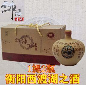 衡阳西渡湖之酒酃渌古酒胡子酒衡阳五分pk拾特产糯米酒甜酒古酒黄酒湘酒