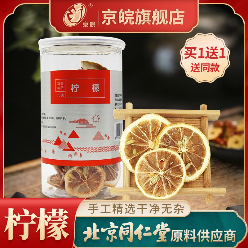 京皖干柠檬片70g罐装干片可搭蜂蜜