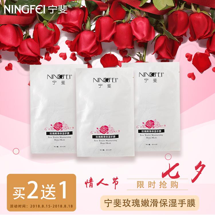 宁斐玫瑰嫩滑保湿手膜温和无刺激改善细纹干燥暗沉提亮肤色滋润