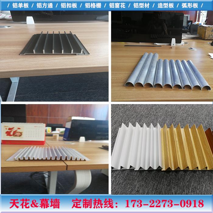 メーカー直売の造型金属波板三角アルミ型材、万里の長城のアルミ四角通木目の天井仕切りアルミ板
