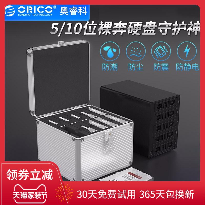 Orico/奥睿科 铝制3.5寸硬盘保护箱5/10粒装带锁带钥匙收纳盒硬盘保护盒壳多盘移动防震柜保护硬盘盒