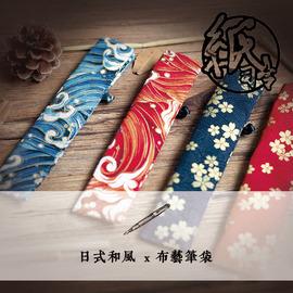钢笔笔袋单支手工制作布艺笔袋笔袋日式笔袋apple pencil保护套