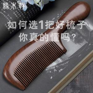 梳子木梳檀木防脱发静电按摩长发大宽齿卷发头梳牛角便携可爱刻字