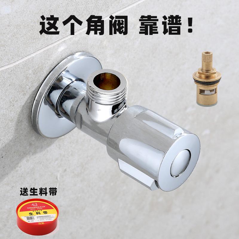 大流量の三角弁の全銅の冷熱水バルブのスイッチは家庭用の給湯器の便器の水のスイッチの4分が厚いです。