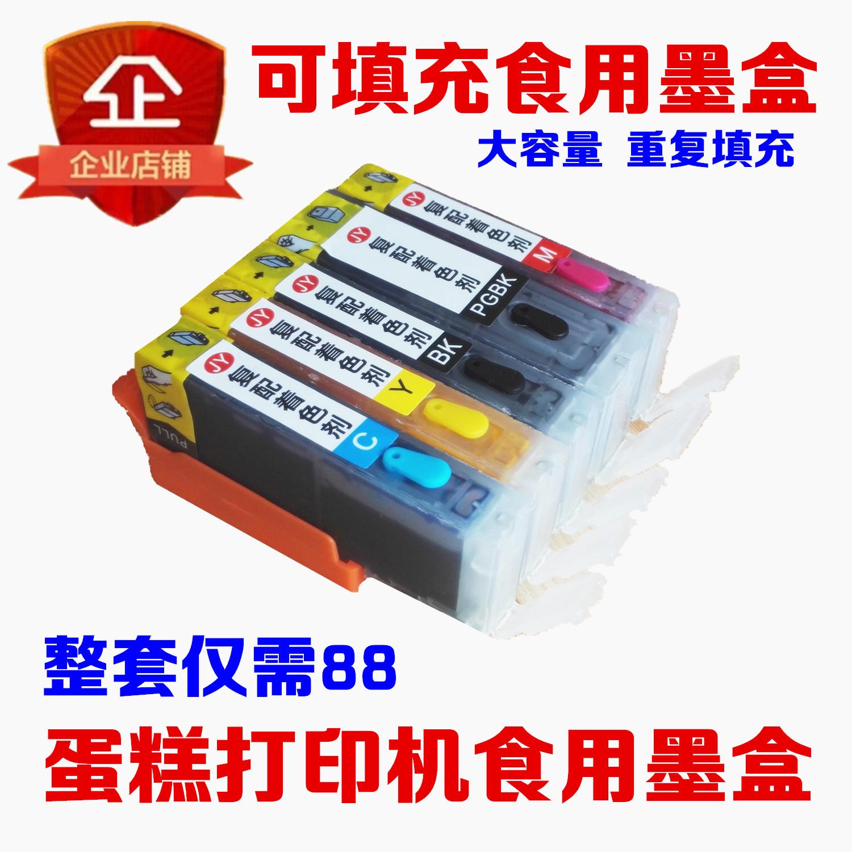 佳能IP7280蛋糕打印机可填充食用墨盒墨水 佳能IP7260等